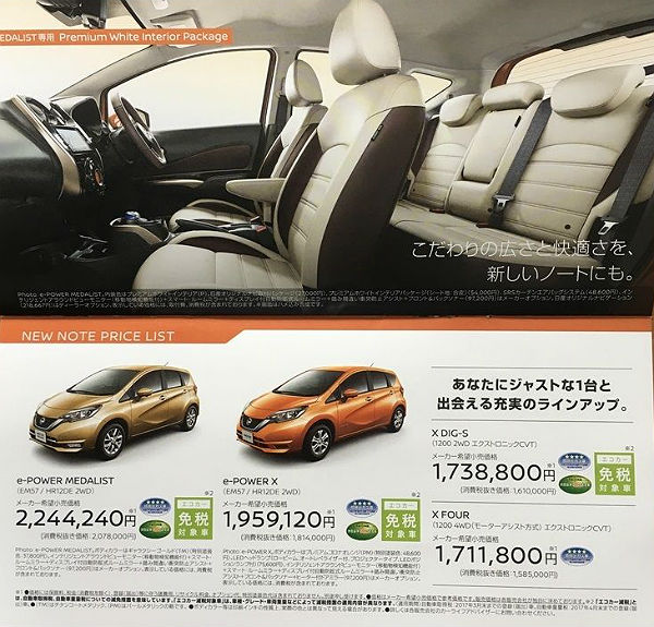 nissan-note-e-power-brochure-price